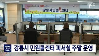 강릉시 민원콜센터 피서철 주말 운영