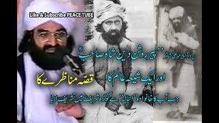 Story Grandfather of Peer Meher Ali Shah & Shia Scholar in Golra Shareef !! Peer Naseeruddin Shah