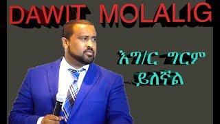 እግ/ር ግርም ይለኛል ! by Pr. Dawit Molalign AMAZING SPRITUAL SONG ( MEZMUR ) WITH LYRICS