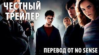 Честный трейлер Гарри Поттер [No Sense озвучка]