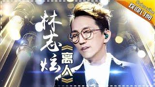 林志炫《离人》吟唱离愁别绪 歌声描绘时间的味道 -《歌手2017》第14期 单曲The Singer【我是歌手官方频道】