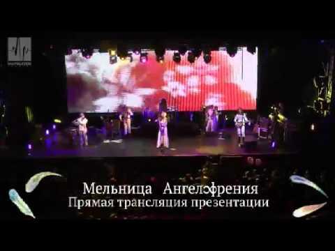 Мельница - Одной Крови (Ангелофрения, 2012)