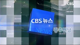 광주CBS 뉴스] 2021.4.3 광주전남 주간 교계뉴스 목록 이미지