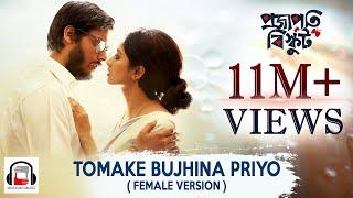 Tomake Bujhina Priyo | Bengali Song | Projapoti Biskut | Anindya | Chandrani | Bengali Movie | 2017.