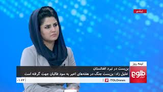 NIMA ROOZ: Lute And Khalilzad's Remarks On Afghanistan Discussed