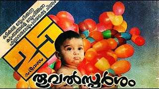 Thoovalsparsham 1990 Full Malayalam Comedy Movie I Jayaram, Mukesh, Saikumar