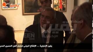 يقي| د. جابر عصفور وزير الثقافة وجولة تفقديه داخل متحف الفن المصرى الحديث