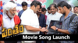 Gopichand's Pantham Second Single launch by Minister Talasani Srinivas Yadav |  Latest Telugu News