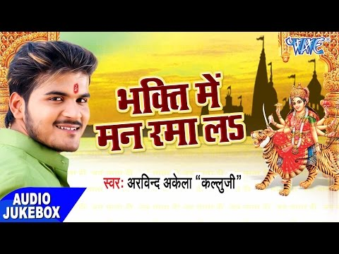 सुपरहिट भजन 2017 - Kallu Ji - Bhakti Bhajan Me Man Ramala - Audio Jukebox - Bhojpuri Bhakti Bhajan