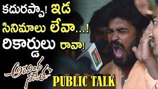Common Audience Opinion On Aravinda Sametha Movie   Public Talk On Aravindha Sametha Movie