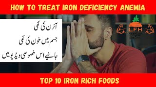 Exactly How To Treat Iron Deficiency Anemia | Khoon Ki Kami Ka ilaaj with Food |10 Iron Rich Foods