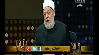 #والله_أعلم | د. علي جمعة : انتظار وقوع علامات الساعة الكبرى مرفوض