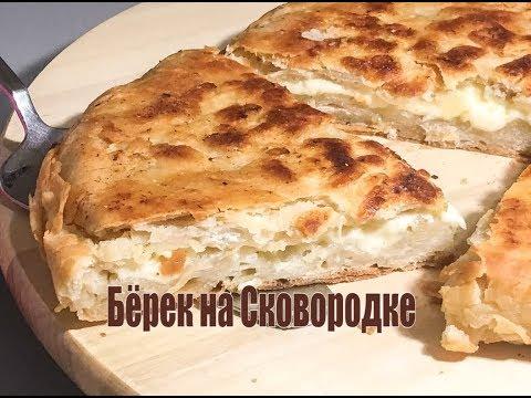 Быстрый Бёрек на Сковородке с Сыром. Tava Böreği