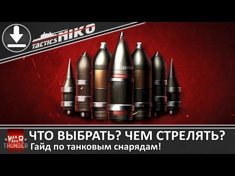 Какой снаряд выбрать? Ответ здесь!!! Гайд по снарядам. |War Thunder|