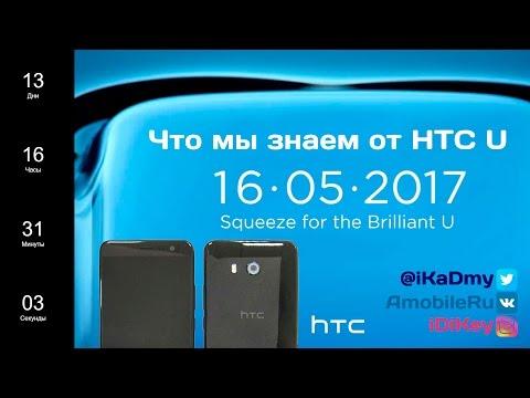 Все, что мы знаем об HTC U