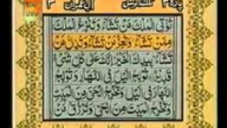 Al-Quran Para 3 -- Al Baqarah 253 - Al Imran 92 (2:253-3:92) with Urdu translation Full