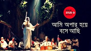 Ami Opar Hoye Boshe Achi ft. Baul Tuntun Shah| Bangla Lalon Song  | Folk Studio Bangla Song 2017