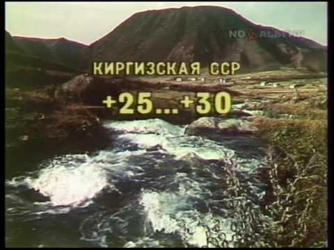 Прогноз погоды  09.06.1988