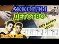 Детство Аккорды Rauf Faik Рауф и Фаик Разбор песни на гитаре Бой Текст mp3