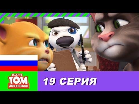 Говорящий Том и Друзья, 19 серия - Режиссёр Хэнк
