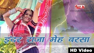 इंदर राजा मेह बरसा Rajasthani Song 2018 | Rekha Shekhwat | Alfa Musci & Films