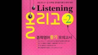 올리고2 Listening test 07