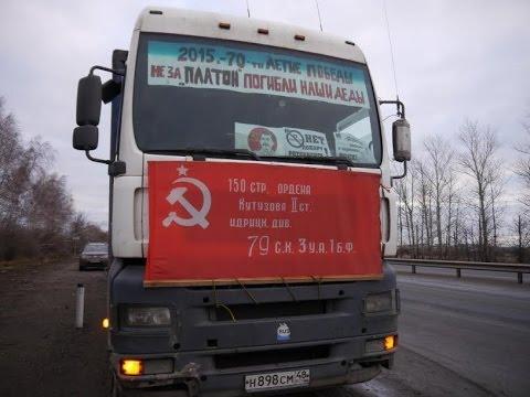призыв к Всероссийской стачкe дальнобойщиков
