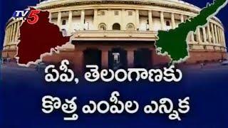 రంగం సిద్ధం! | Rajya Sabha Elections on March 23