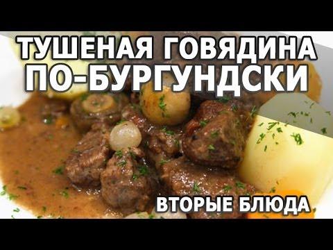 Как приготовить тушеную говядину - видео