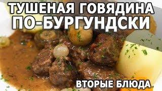 Мясные блюда. Тушеная говядина по бургундски простой рецепт приготовления