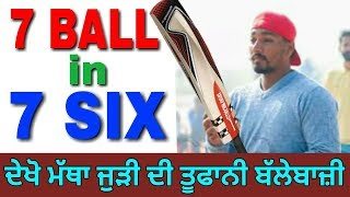 Back to back 7 six in 7 balls | MATHA JUDI | punjab cosco cricket | pb cricket fever