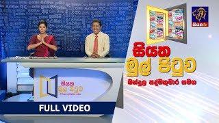 Siyatha Mul Pituwa with Bandula Padmakumara | 07 - 06 - 2018