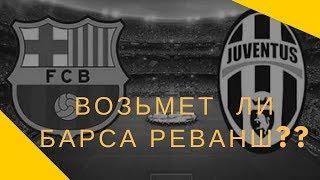 R&K Прогноз на матч Барселона-Ювентус. Лига чемпионов 1 тур 2017.