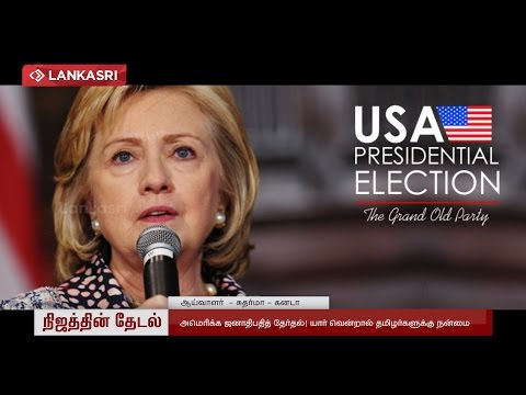 Nijathin Thedal   United States Presidential Election, 2016