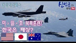 美, 일본ㆍ호주와 북폭훈련! 한국은 패싱?