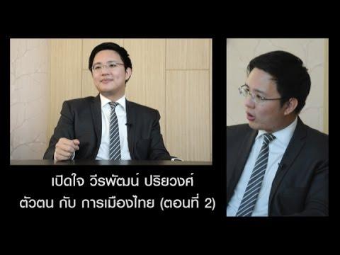 เปิดใจ วีรพัฒน์ ปริยวงศ์ ตัวตน กับ การเมืองไทย (ตอนที่ 2)