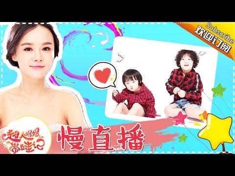 陸綜-超人媽媽帶娃記-20160731-軒軒變拳皇血戰到底皓皓入幼兒園玩嗨了