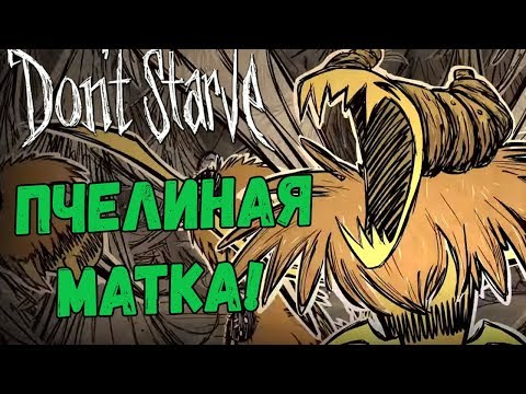 Don't Starve [СУПЕРБАЗА] #11 - Пчелиная матка и ёлочные игрушки!