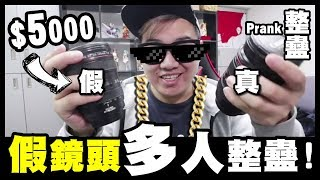 【PRANK】$5000假鏡頭扮跌落地!朋友們反應會係點? w/ Billy Ken 娜美