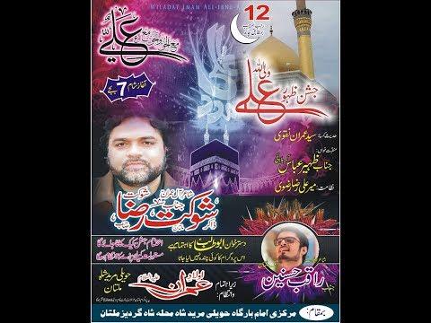 Live Jashan | 12 Rajab 2019 | Imambargah Haweli Mureed Shah Multan