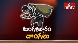 Tuesday Thieves Gang Hulchul In Hyderabad  | hmtv