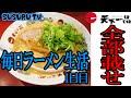 ラーメン天下一品全部載せ!【毎日ラーメン生活1日目】SUSURU TV第1回