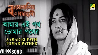 Aamar Ei Path Tomar Pather | Bonpalashir Padabali | Bengali Movie Song | Dwijen Mukherjee