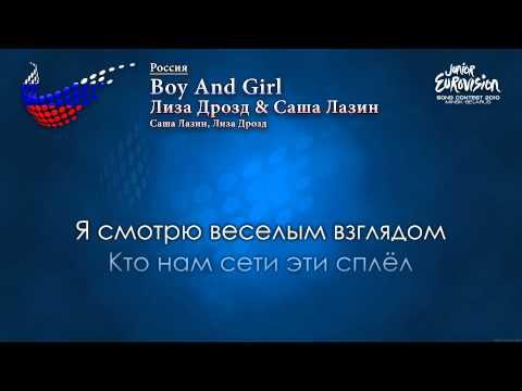 "[2010] Лиза Дрозд и Саша Лазин - ""Boy And Girl"" (Россия) - [Караоке версия]"