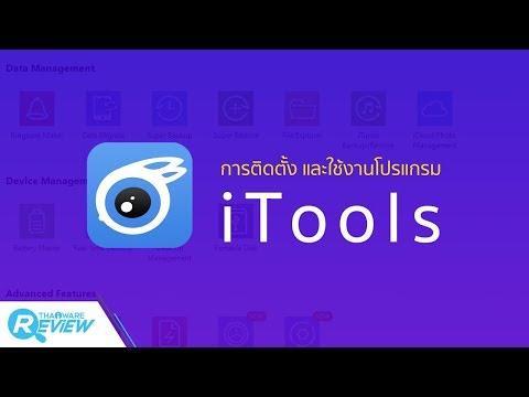 การติดตั้ง iTools และวิธีการใช้งานโปรแกรม iTools