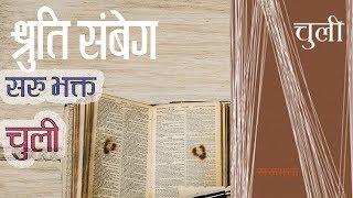 Shruti Sambeg | सरु भक्त - चुली - Ep 1(Saru Bhakta, Chuli)