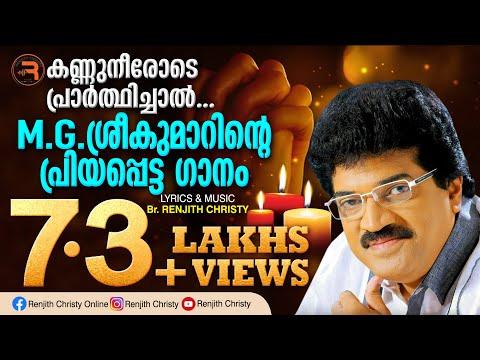 Kannuneerode..Latest Malayalam Christian Song | MG Sreekumar | Renjith Christy | Gloria Radio