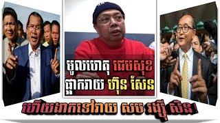 មូលហេតុជេមសុខឈប់វាយ ហ៊ុន សែន ហើយងាកទៅសំពងក្បាល សម រង្ស៊ី ម្ដង _ James Sok, Hun Sen, Sam Rainsy