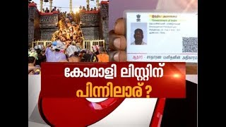 Does list of 51 revealed private rights of citizen | Asianet News Hour 19 JAN 2019