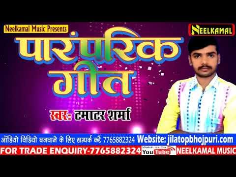 टमाटर शर्मा का पारंपरिक गीत  - Paramparik Geet - Singer Tamatar Sharma - New Song 2018
